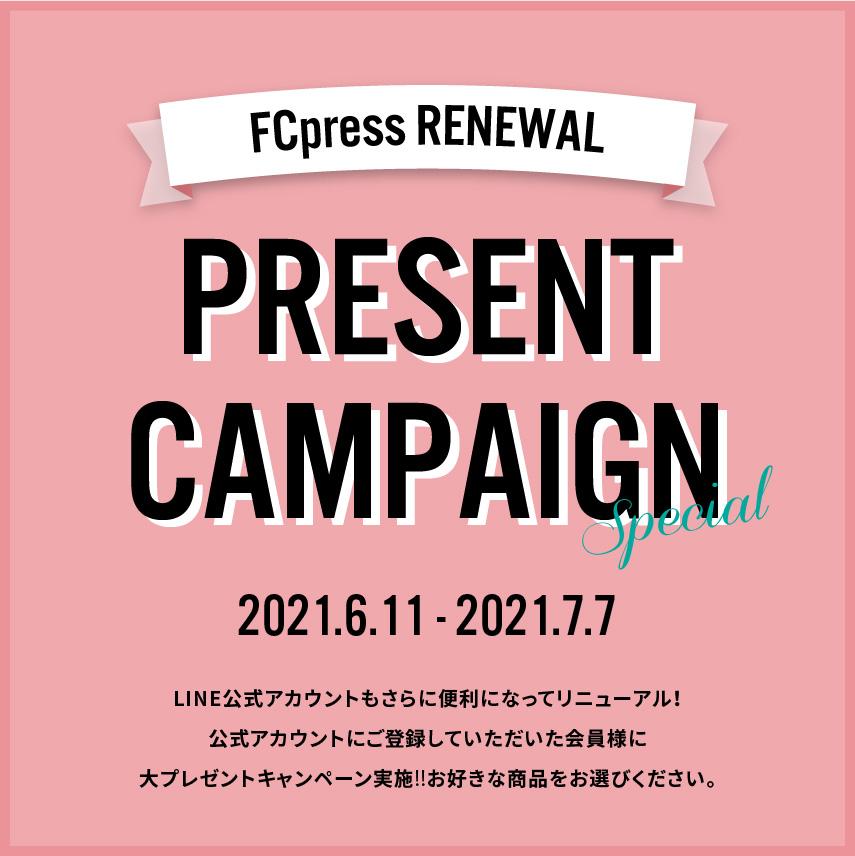 PRESENT CAMPAIGN   LINE公式アカウントもさらに便利になってリニューアル!公式アカウントにご登録していただいた会員様に大プレゼントキャンペーン実施!!お好きな商品をお選びください。